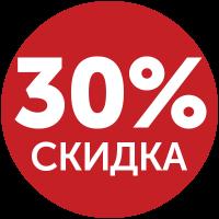Скидка 30% на комплексную профилактику ноутбука или компьютера