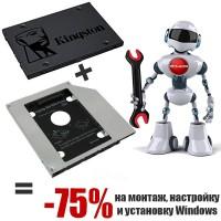 - 75% на установку SSD диска, настройку, загрузку Windows с полным пакетом программ