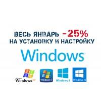 Переустановка и настройка операционной системы со скидкой 25%
