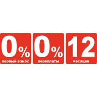Горячая рассрочка 0% до 12 месяцев от Беларусбанк