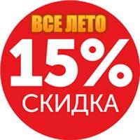 Скидка 15% на установку и настройку Windows