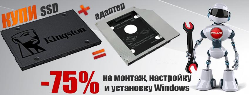 ssd -75%