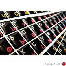 Наклейки на клавиатуру силиконовые